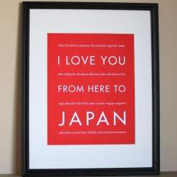 Japan art print, 8x10